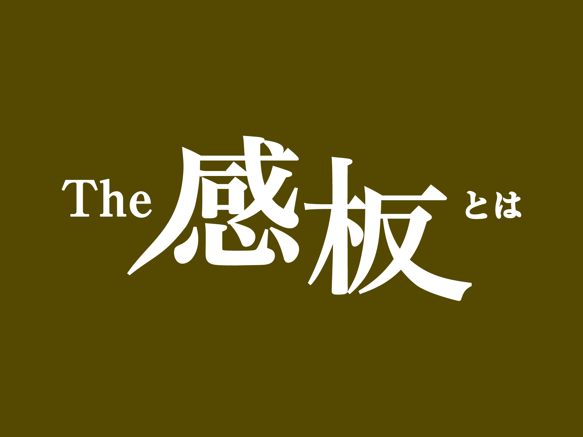 The 感板とは